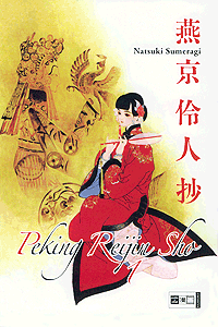 Peking Reijin Sho, Band 1, Egmont Manga & Anime