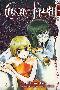CRESCENT MOON, Band 4, Die Sichel des Mondes | Regenmond, Märchen Comics und Mangas, Haruko Iida, 6.50 €
