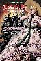 Jack of Fables, Band 4, Americana, Panini Comics (Vertigo/Wildstorm), Braun, Leialoha, Willingham, Sturges, 16.95 €