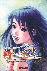 Butterfly in the Air, Band 1, Epsilon Comics