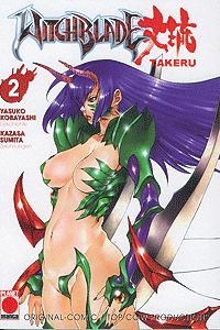Witchblade Takeru, Band 2, Planet Manga